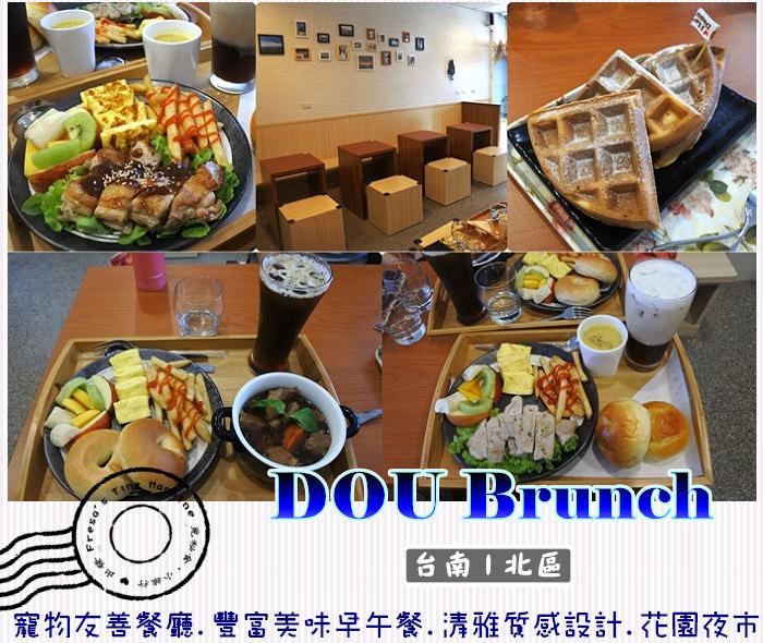 【台南北區】DOU Brunch★寵物友善餐廳.豐富美味早午餐.清雅質感設計/花園夜市