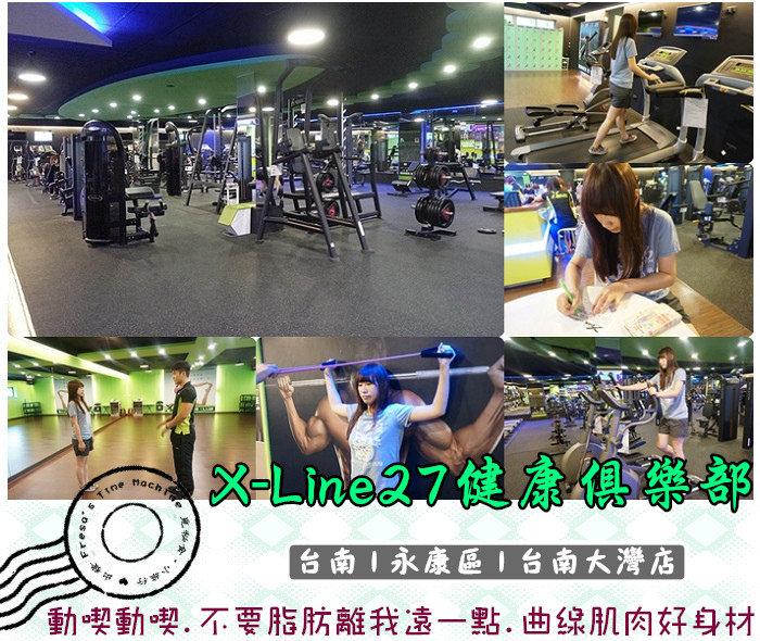 【台南永康區】X-Line27健康俱樂部〈台南大灣店〉★動喫動喫.不要脂肪離我遠一點.曲線肌肉好身材/崑山科大/大灣路/永康運動