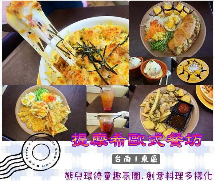 【台南東區】提摩希歐式餐坊★熊兒環繞童趣氛圍.創意料理多樣化.適合聚餐活動包場/東安路/義式餐廳/學生聚餐