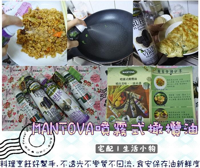 【生活小物】MANTOVA噴霧式橄欖油★料理烹飪好幫手.不透光不變質不回流.食安保存油的新鮮度/蒜香風味/松露風味/愛評體驗團