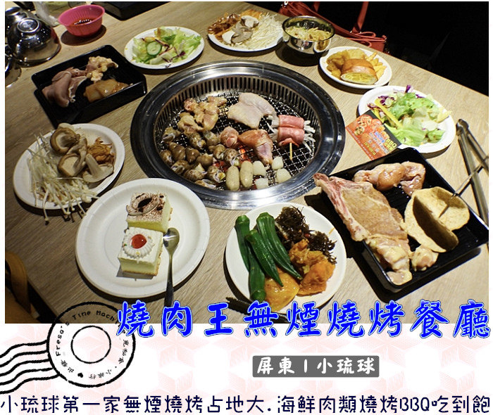 【屏東小琉球】燒肉王★全小琉球第一家無煙燒烤占地大.海鮮肉類燒烤吃到飽.新穎空間聚餐好去處/打卡送生蠔