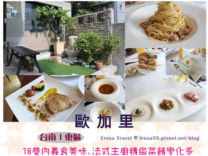 【台南東區】歐加里★18巷內的義食美味.時時變化菜餚新滋味/義大利麵/排餐/下午茶/情人節約會