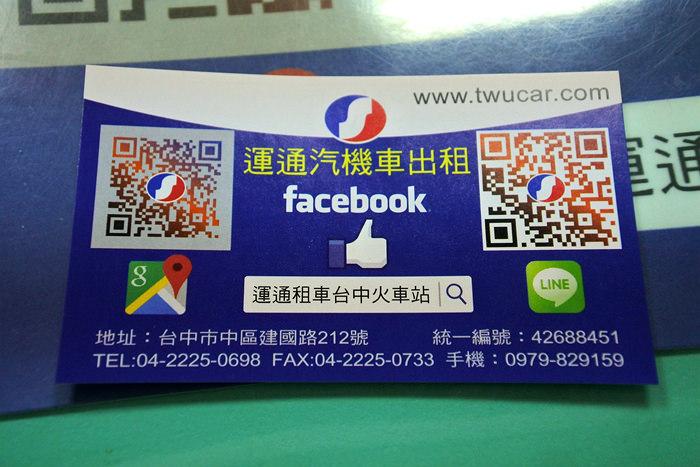 台中火車站租機車推薦-運通租機車